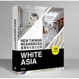 《台湾现代居住空间》