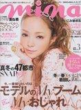 MINA (JAP) ミーナ 日本米娜少女时尚杂志12期/年