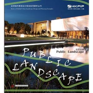 《公共景观》
