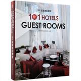 101全球酒店客房 (101 Hotels:Guest Rooms)