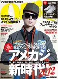 OLLIE (JAP) オーリー 日本男性时尚杂志 12期/年